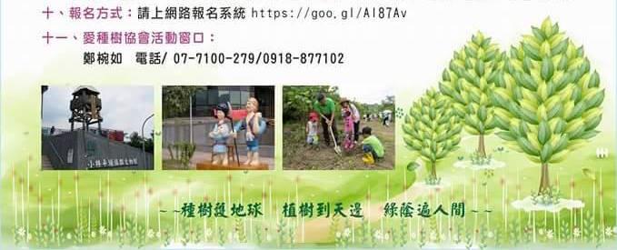 種樹護地球 植樹到天邊 綠蔭遍人間