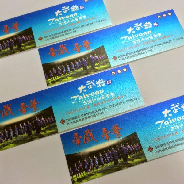 大滿舞團台北場,現在開始免費索票!