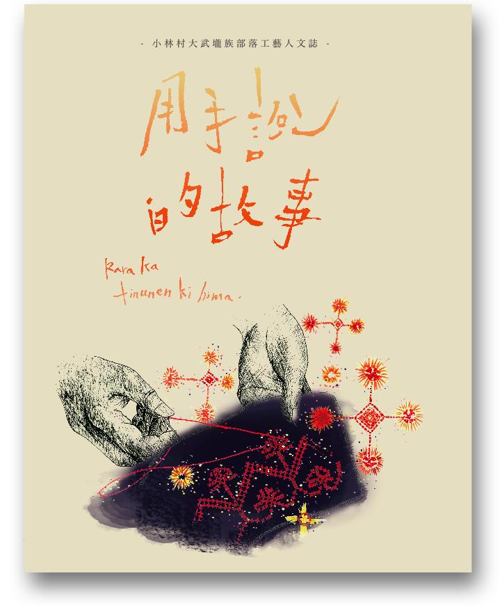 用手說的故事_Poster.002